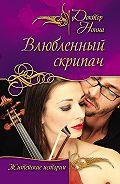 Доктор Нонна -Влюбленный скрипач (сборник)