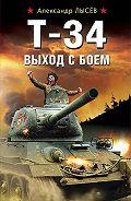 Александр Владимирович Лысёв -Т-34. Выход с боем