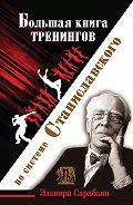 Эльвира Сарабьян -Большая книга тренингов по системе Станиславского