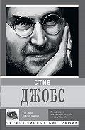 К. Секачева - Стив Джобс. Тот, кто думал иначе