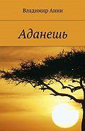 Владимир Анин -Аданешь