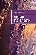Назар Валеев -Ящик Пандоры