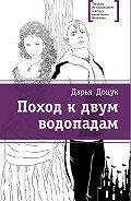 Дарья Сергеевна Доцук -Поход к двум водопадам