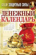 С. П. Кашин -Ваши защитные силы. Денежный календарь