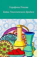 Серафина Пекова -Байки Ташкентского Бродвея