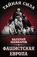 Валерий Шамбаров - Фашистская Европа