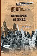 О. С. Смыслов - Богоборцы из НКВД