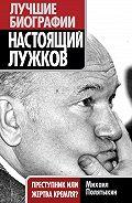Михаил Полятыкин -Настоящий Лужков. Преступник или жертва Кремля?