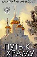 Дмитрий Фаминский -Путь к храму