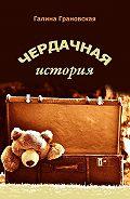 Галина Грановская -Чердачная история