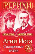 Елена Рерих -Агни Йога. Священные знаки (сборник)