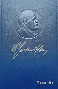 Владимир Ильич Ленин - Полное собрание сочинений. Том 40. Декабрь 1919 – апрель 1920