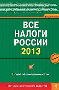 Виталий Викторович Семенихин -Все налоги России 2013