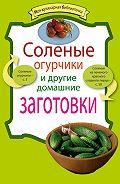 - Соленые огурчики и другие домашние заготовки