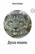 Лиса Исаева -Душа кошки