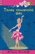 Ирина Щеглова - Танец солнечной феи