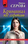 Марина Серова -Криминал под софитами