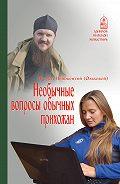 Игумен Иннокентий (Ольховой) -Необычные вопросы обычных прихожан