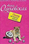 Анна Ольховская - Охота светской львицы