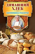 Г. М. Треер - Домашний хлеб