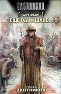 Роман Злотников -Еще один шанс…