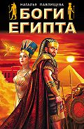 Наталья Павлищева -Боги Египта
