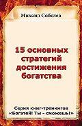Михаил Соболев - 15 основных стратегий достижения богатства