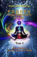 Вениамин Ковалев -Родник пробуждённого разума. Том 2