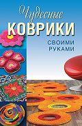 Татьяна Плотникова, Анастасия Колпакова - Чудесные коврики своими руками