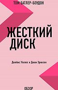 Том Батлер-Боудон - Жесткий диск. Джеймс Уоллес и Джим Эриксон (обзор)