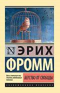 Эрих Фромм -Бегство от свободы