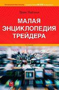 Эрик Найман -Малая энциклопедия трейдера