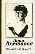 Анна Ахматова -Все обещало мне его