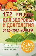 Норман Уокер - 172 рецепта для здоровья и долголетия от доктора Уокера