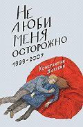 Константин Зарубин -Не люби меня осторожно. Рассказы и повести. 1999-2007