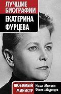 Феликс Медведев, Нами Микоян - Екатерина Фурцева. Любимый министр