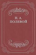 Николай Полевой -Борис Годунов. Сочинение Александра Пушкина