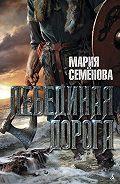 Мария Семёнова - Лебединая Дорога