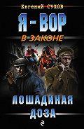 Сергей Зверев -Лошадиная доза