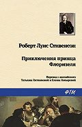 Роберт Стивенсон - Приключения принца Флоризеля (сборник)