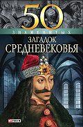 М. П. Згурская - 50 знаменитых загадок Средневековья