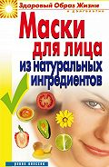 Юлия Владимировна Маскаева - Маски для лица из натуральных ингредиентов