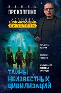 Игорь Прокопенко -Тайны неизвестных цивилизаций