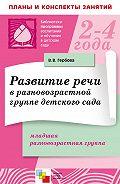 В. В. Гербова - Развитие речи в разновозрастной группе детского сада. Младшая разновозрастная группа. Планы занятий
