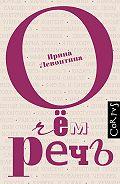 Ирина Левонтина -О чём речь