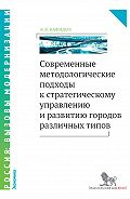 Валерий Кафидов - Современные методологические подходы к стратегическому управлению и развитию городов различных типов