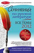 Н. В. Козловская -Сочинения по русской литературе. Все темы 2012 г.