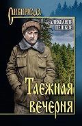Александр Пешков - Таежная вечерня (сборник)