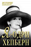 Екатерина Мишаненкова -Я – Одри Хепберн
