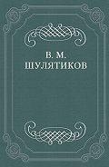 Владимир Шулятиков -Поэзия «воли к силе и воли к жизни» (С. Надсон)